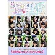 SCHOOL GIRLS BOOK 2015 Capital Side [ムック・その他]