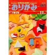 おりがみ 483号-月刊 [単行本]