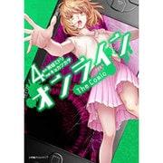 オンラインThe comic 4(エッジスタコミックス) [コミック]