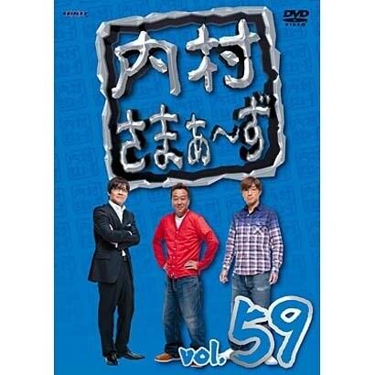 内村さまぁ~ず vol.59 [DVD]