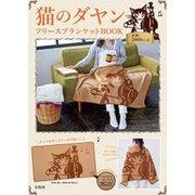 猫のダヤン フリースブランケットBOOK [単行本]