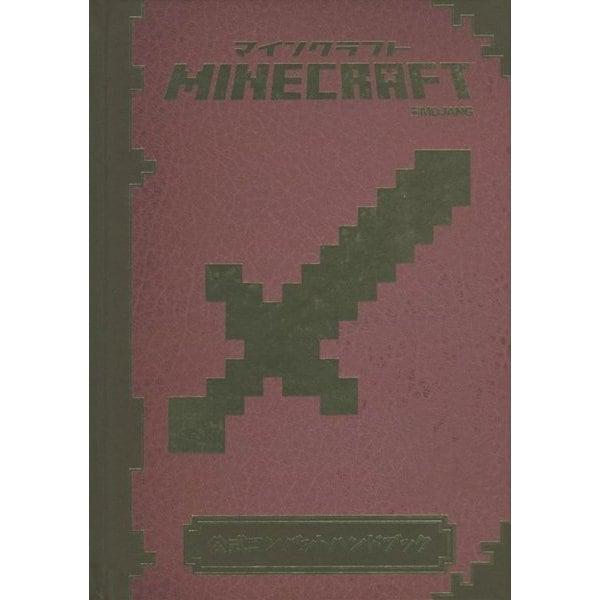 MINECRAFT公式コンバットハンドブック [ゲーム公式本]