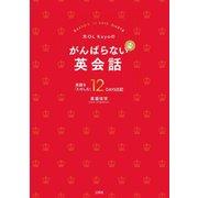 元OL Kayoの がんばらない英会話 英語を「たのしむ」12 DAYS日記 [単行本]