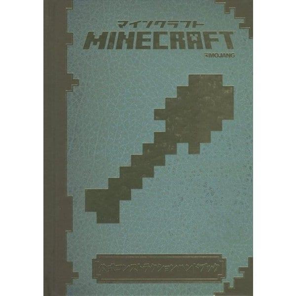 MINECRAFT公式コンストラクションハンドブック [ゲーム公式本]