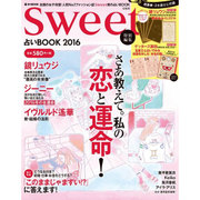 sweet特別編集 占いBOOK 2016 [ムックその他]