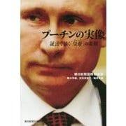 プーチンの実像―証言で暴く「皇帝(ツァーリ)」の素顔 [単行本]
