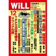 WiLL (マンスリーウィル) 2015年 12月号 [雑誌]