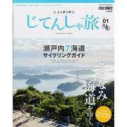 ニッポンのじてんしゃ旅 瀬戸内7海道サイクリングガイド [その他ムック]