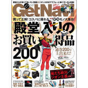 GET Navi (ゲットナビ) 2015年 12月号 [雑誌]
