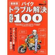 最新版バイクトラブル解決ノウハウ100 [その他ムック]