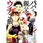 パパと親父のウチご飯 3(BUNCH COMICS) [コミック]