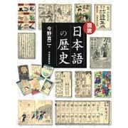 図説 日本語の歴史(ふくろうの本) [全集叢書]
