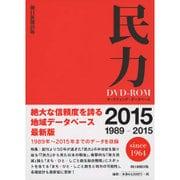 民力 DVD-ROM 2015-1989-2015 [DVD]