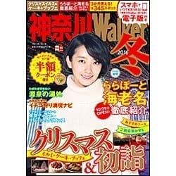 神奈川Walker 2016冬(ウォーカームック 596) [ムックその他]