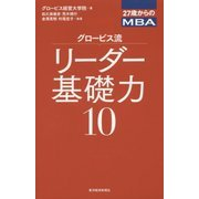 27歳からのMBA グロービス流リーダー基礎力10 [単行本]