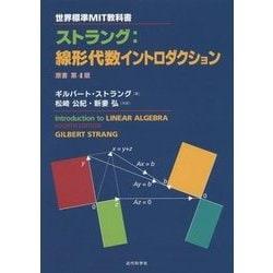 ストラング:線形代数イントロダクション(世界標準MIT教科書) [単行本]