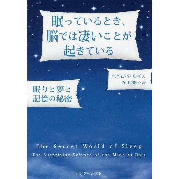 眠っているとき、脳では凄いことが起きている―眠りと夢と記憶の秘密 [単行本]