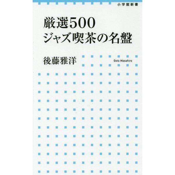 厳選500ジャズ喫茶の名盤(小学館新書) [新書]