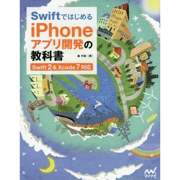 """Swiftではじめる iPhoneアプリ開発の教科書―""""Swift2 & Xcode7対応"""" [単行本]"""