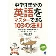 中学3年分の英語をマスターできる103の法則―中学で習う英語のすべてをこの1冊にまとめました! [単行本]