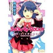 SHOW BY ROCK!!-聖MIDI女学園高等部~ぷるぷる・すとろべりー(ぽにきゃんBOOKS ま 1-2) [文庫]