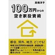 100万円からの空き家投資術 [単行本]
