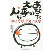 あなたは大事な人―幸せを呼ぶ笑い文字 [単行本]