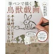 筆ペンで描く鳥獣戯画 [単行本]
