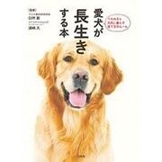 愛犬が長生きする本 [単行本]