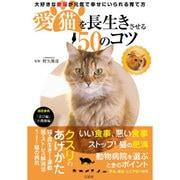 愛猫を長生きさせる50のコツ [単行本]