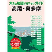 高尾・奥多摩(大きな地図で見やすいガイド) [全集叢書]