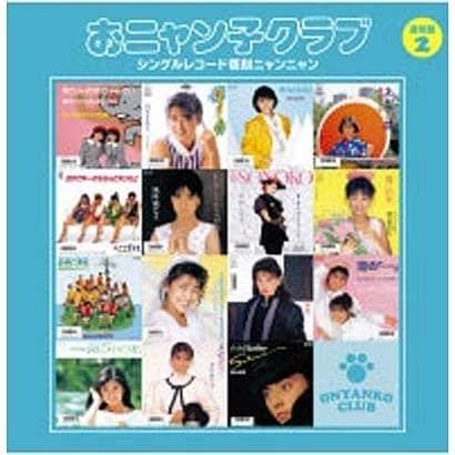 おニャン子クラブ/おニャン子クラブ シングルレコード復刻ニャンニャン 2