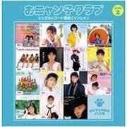 おニャン子クラブ シングルレコード復刻ニャンニャン 2