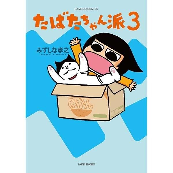 たばたちゃん派 3(バンブー・コミックス) [コミック]