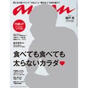 an・an (アン・アン) 2015年 10/28号 No.1976 [雑誌]