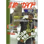 東海釣りガイド 2015年 12月号 [雑誌]