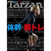 Tarzan (ターザン) 2015年 11/12号 No.683 [雑誌]