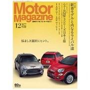 Motor Magazine (モーター マガジン) 2015年 12月号 [雑誌]