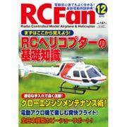 RC Fan (アールシー・ファン) 2015年 12月号 [雑誌]
