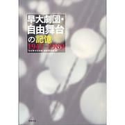 早大劇団・自由舞台の記憶 1947-1969 [単行本]