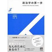 政治学の第一歩(有斐閣ストゥディア) [全集叢書]