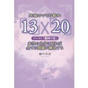 究極のマヤの叡知「13」×「20」〈パート1〉「銀河の音」―本当の自分に戻れば全ての問題が解決する [単行本]