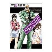 シティーハンター 9 XYZ Edition(ゼノンコミックスDX) [コミック]