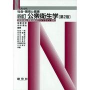 公衆衛生学 四訂第2版 (Nブックス) [単行本]