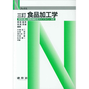食品加工学 三訂版 (Nブックス) [単行本]