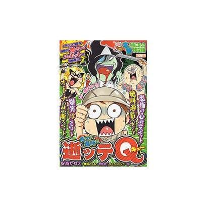 ぷち本当にあった愉快な話危ない場所に逝ッテQ(バンブー・コミックス) [コミック]
