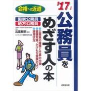 合格への近道 公務員をめざす人の本〈'17年版〉 [単行本]