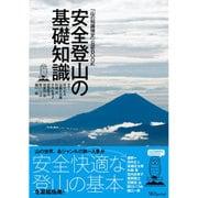 安全登山の基礎知識―「山の知識検定」公認BOOK [単行本]