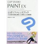 CLIP STUDIO PAINT EX 公式リファレンスブック―プロが認める性能と実績、マンガ制作ソフトの最高峰! [単行本]