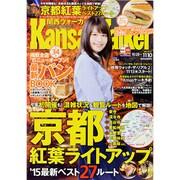 Kansai Walker (関西ウォーカー) 2015年 11/10号 [雑誌]